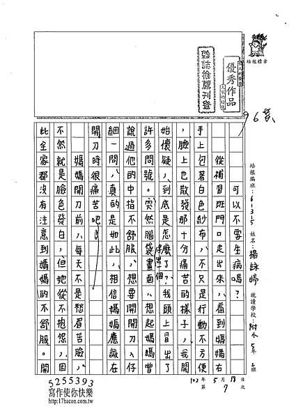 102W5407楊詠婷 (1)