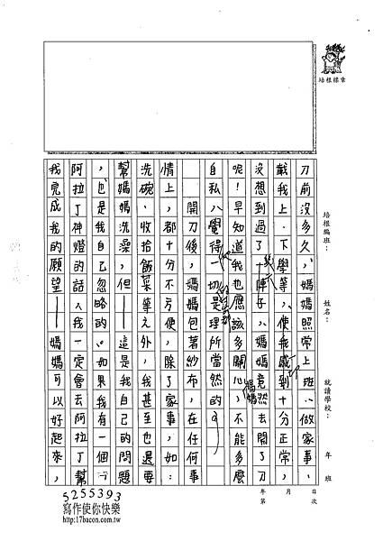 102W5407楊詠婷 (2)