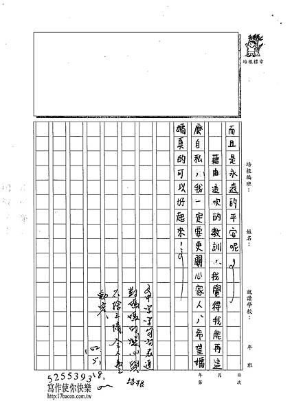 102W5407楊詠婷 (3)