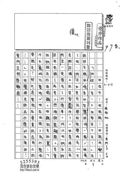 102W5407蔡佩珈 (1)