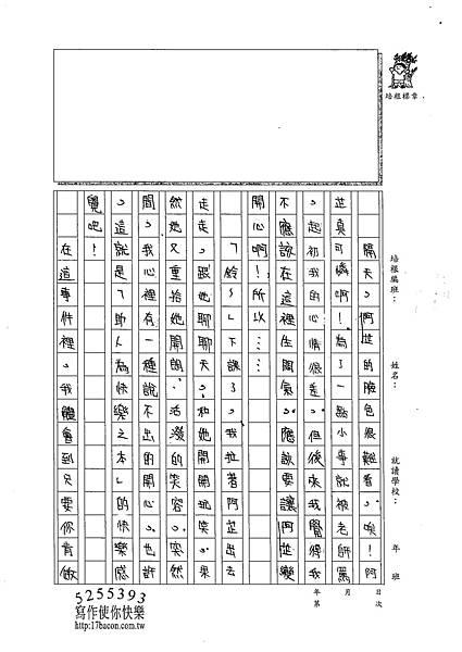 102W5407蔡佩珈 (2)