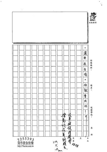 102W5407蔡佩珈 (3)