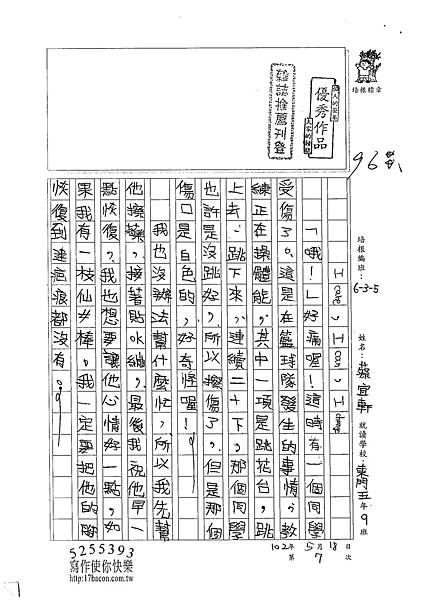 102W5407蔡宜軒 (1)