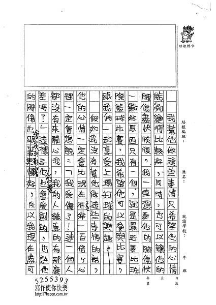 102W5407蔡宜軒 (2)