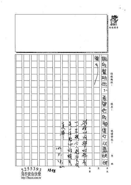 102W5407蔡宜軒 (3)
