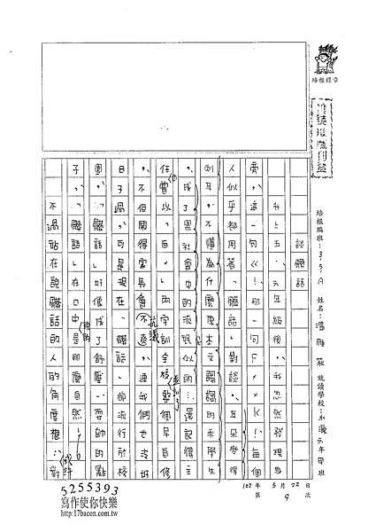 102WA409溫雁荻 (1)