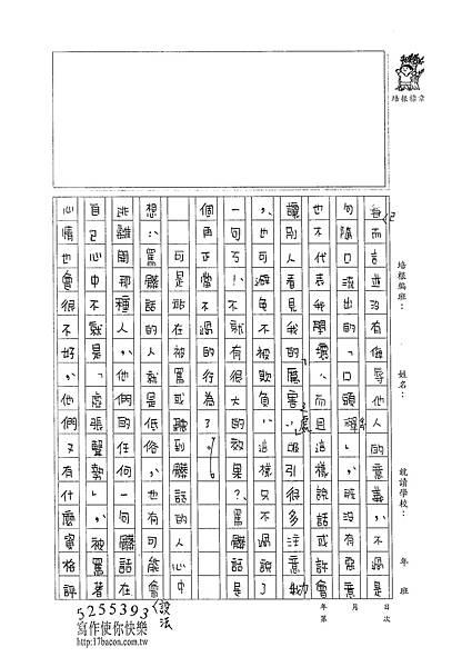 102WA409溫雁荻 (2)