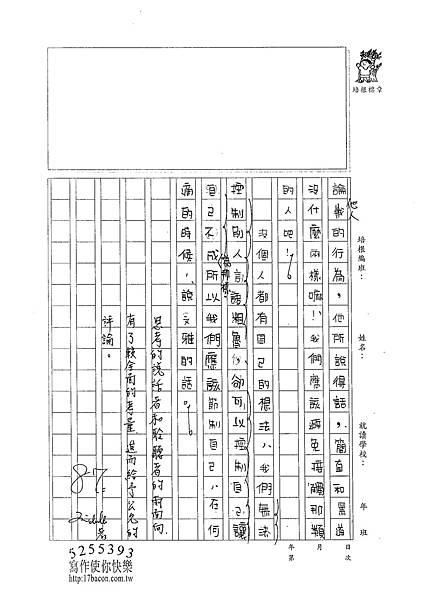 102WA409溫雁荻 (3)