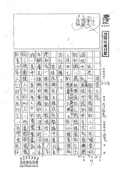 102WA407李鎮泰 (1)