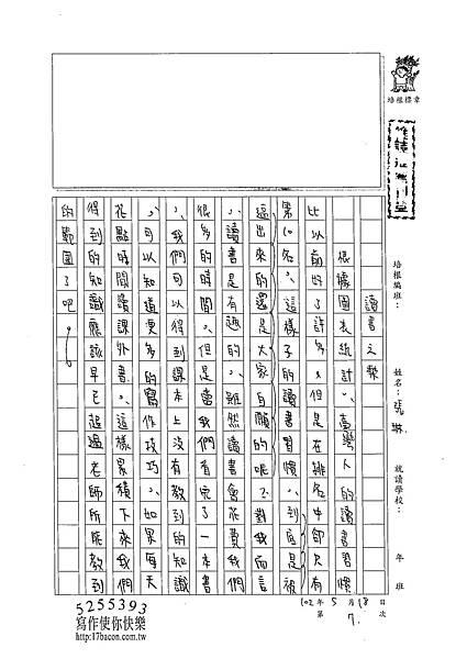 102WA407張琳 (1)