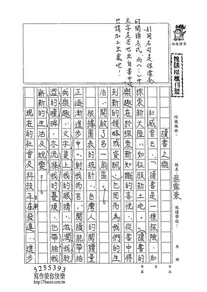 102WA407蔡霈縈 (1)