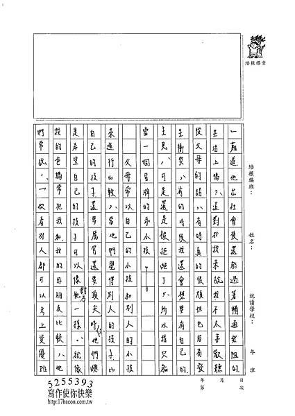 102WG407林采蓁 (2)
