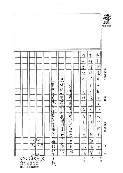 102WG407陳冠樺 (4)