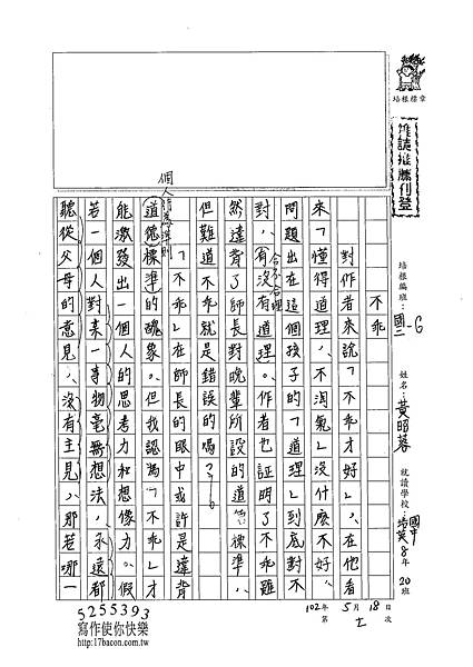 102WG407黃昭蓉 (1)