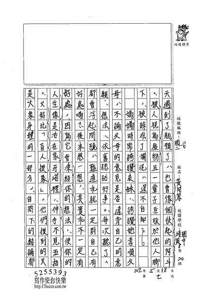 102WG407黃昭蓉 (2)