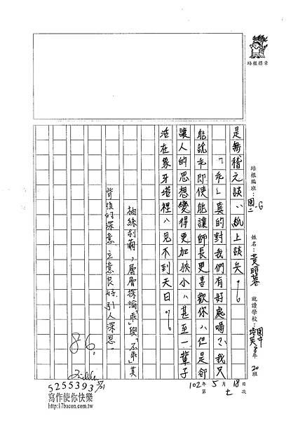 102WG407黃昭蓉 (3)