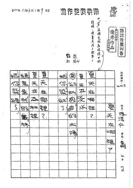 102W3409陳淳仁 (1)