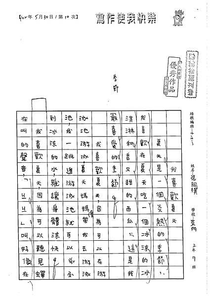 102W3410張珮棋 (1)