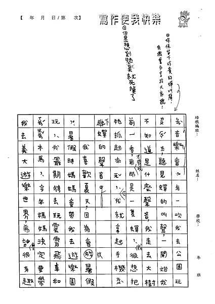 102W3410張珮棋 (2)