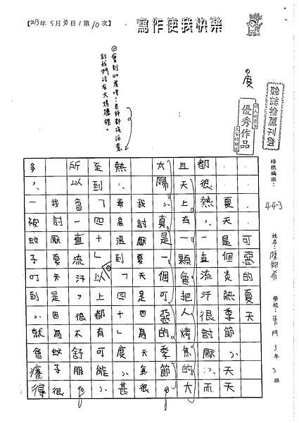102W3410陳妍希 (1)