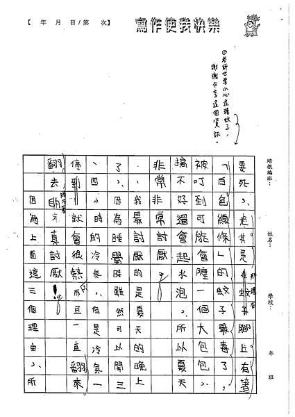 102W3410陳妍希 (2)