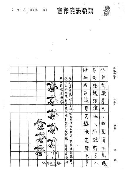 102W3410陳妍希 (3)