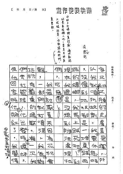 102W3410陳淳仁 (2)