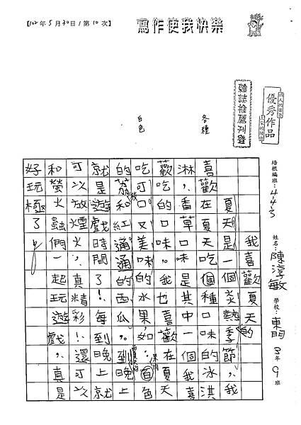 102W3410陳淳敏 (1)