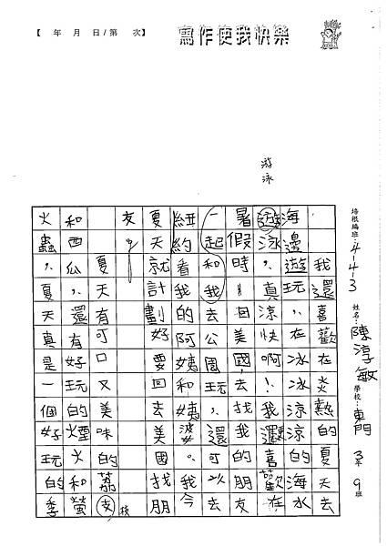 102W3410陳淳敏 (2)