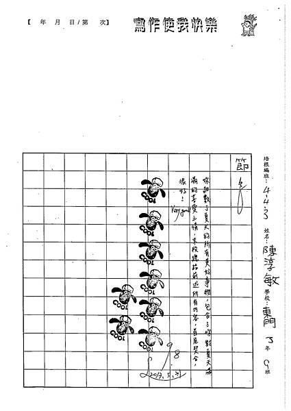 102W3410陳淳敏 (3)