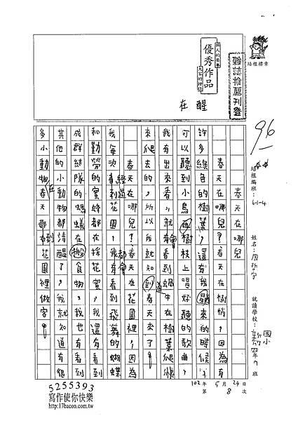 102W4408周哲宇 (1)