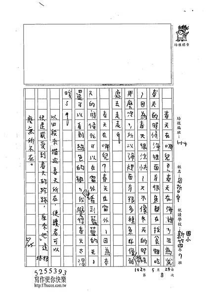 102W4408周哲宇 (2)