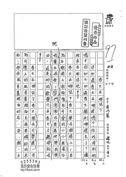 102W4408黃巧蓁 (1)