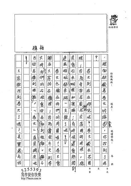 102W4408黃巧蓁 (2)