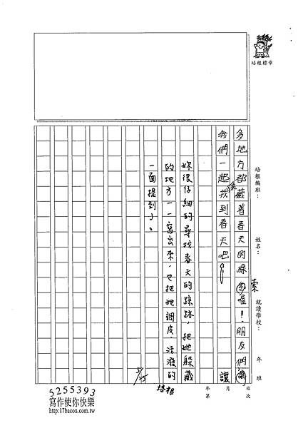 102W4408黃巧蓁 (3)