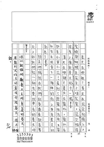 102W4408鍾駿杰 (2)