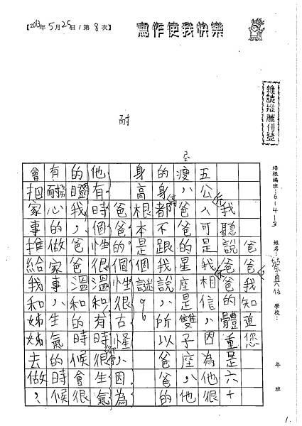 102W3408蔡典伯 (1)