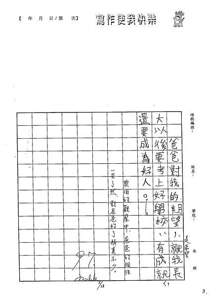 102W3408蔡典伯 (3)
