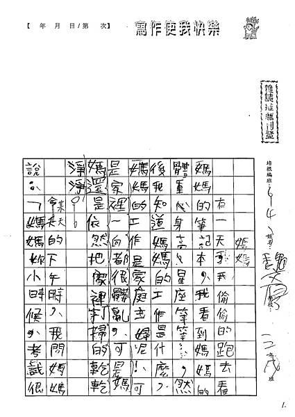 102W3408魏文厚 (1)