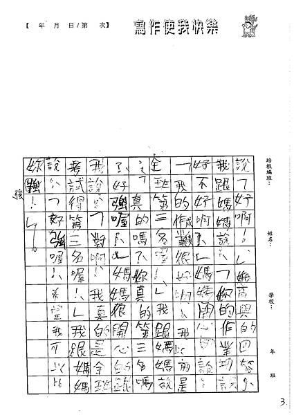 102W3408魏文厚 (3)