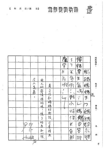 102W3408魏文厚 (4)