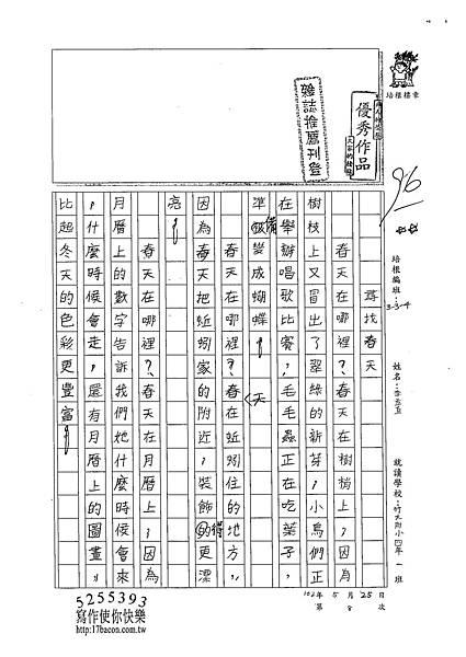 102W4408李孟真 (1)