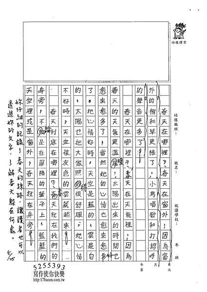 102W4408李孟真 (2)