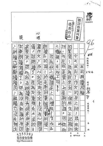 102W4406柯彥宇 (1)