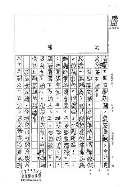 102W4406柯彥宇 (2)