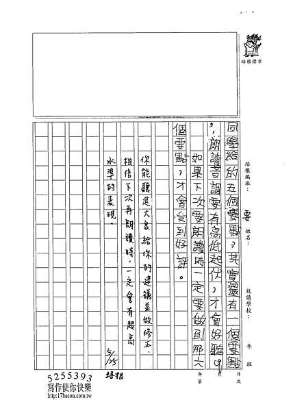102W4406柯彥宇 (3)