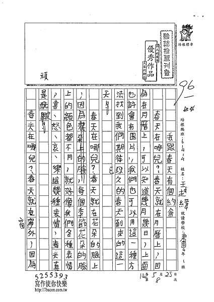 102W4408王越緯 (1)