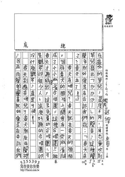 102W4408王越緯 (2)