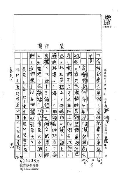 102W4408王越緯 (3)