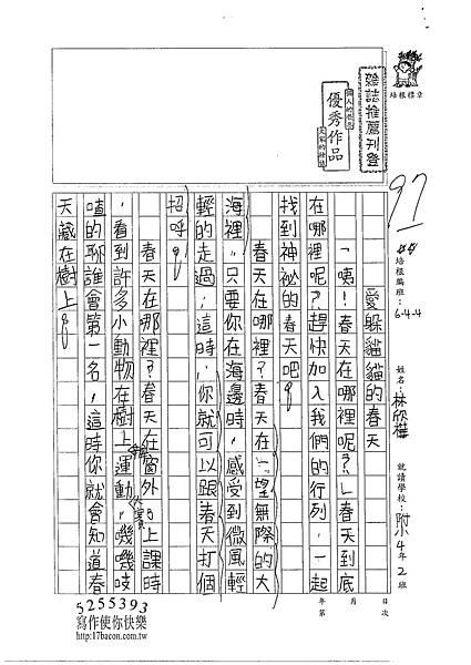 102W4408林欣樺 (1)